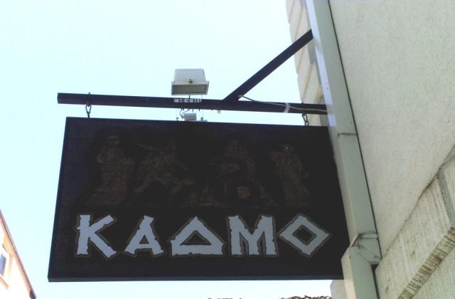 kadmo