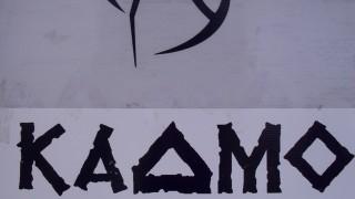 kadmo3