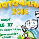 Potocinja_Poster_2016