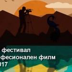 festivalneprofesionalenfilm