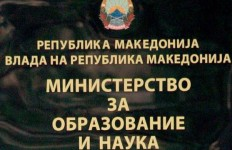 Javna administracija, ministerstvo za finansii i  ministerstvo za obrazovanie i nauka