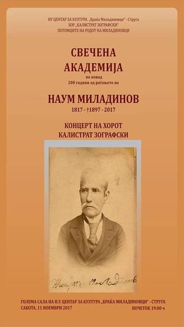 akademija_naum_miladinov_1_360x640