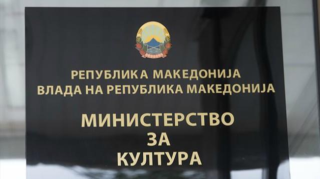 ministerstvozakultura