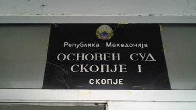 osnoven_sud_skopje_1_640x360