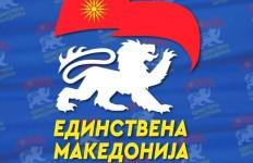 edinstvenamakedonija