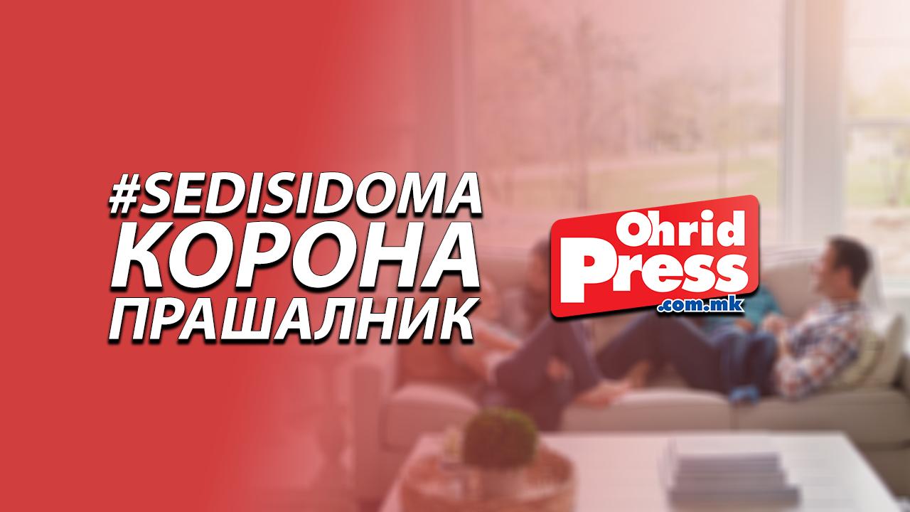 """#SediSiDoma: """"Корона прашалник"""" со Сашо Михајлоски на OhridPress"""
